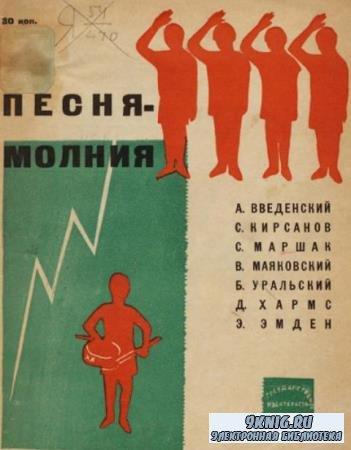 Введенский А., Кирсанов С., Маршак С. и др. - Песня-молния (1930)
