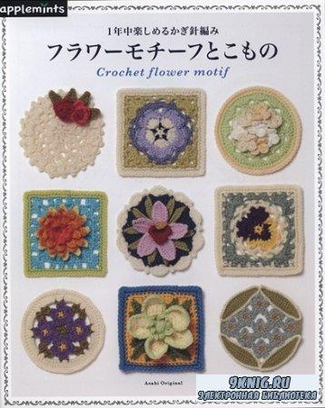 Asahi Original - Crochet Flower Motif 2019