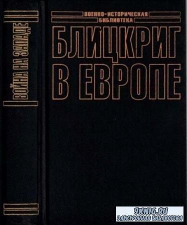 Блицкриг в Европе: Война на Западе (2004)