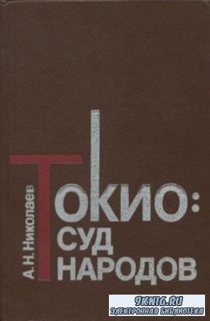 Николаев А.Н. - Токио: суд народов. По воспоминаниям участника процесса (1990)