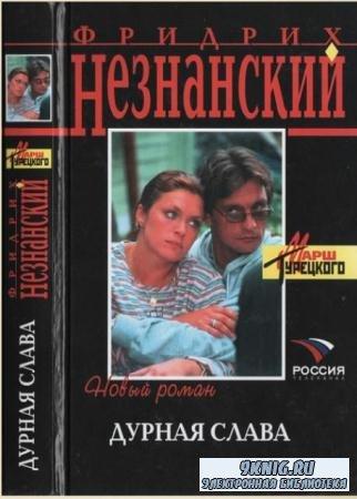 Фридрих Незнанский - Собрание сочинений (257 книг) (1990-2014)