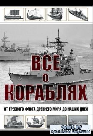 Юрий Каторин, Николай Волковский - Все о кораблях. От гребного флота древне ...