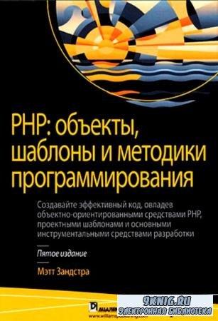 Мэтт Зандстра - РНР: объекты, шаблоны и методики программирования. 5-е изда ...