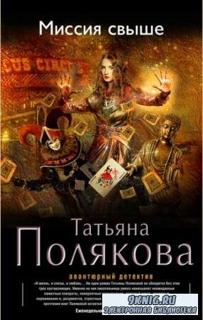 Татьяна Полякова - Собрание сочинений (103 книги) (1997-2019)
