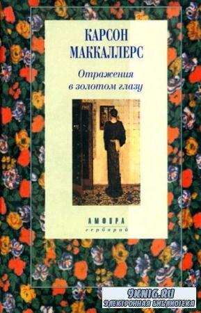 Гербарий (12 книг) (2000-2001)