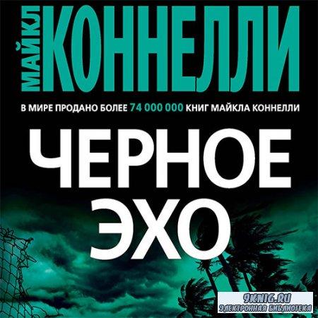 Коннелли Майкл - Черное эхо (Аудиокнига)
