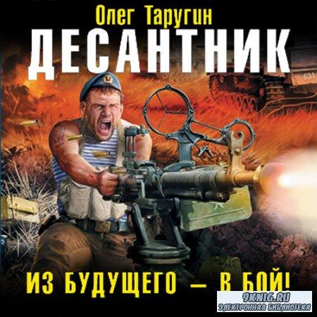 Таругин Олег - Десантник. Из будущего – в бой! (Аудиокнига)
