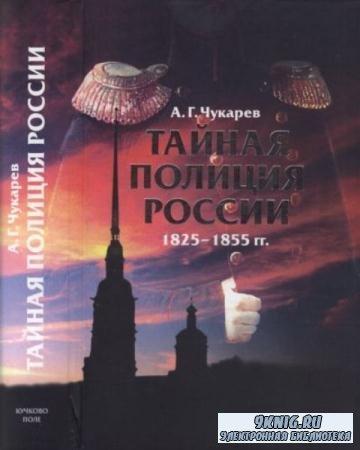 Чукарев А. Г. - Тайная полиция России: 1825-1855 гг. (2008)