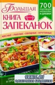 Богуславская Евгения - Большая книга запеканок. Мясные, рыбные, овощные, крупяные. 700 рецептов для духовки и микроволновки (2016)
