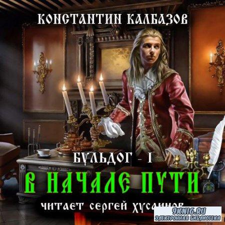 Калбазов Константин - Бульдог. В начале пути (Аудиокнига)