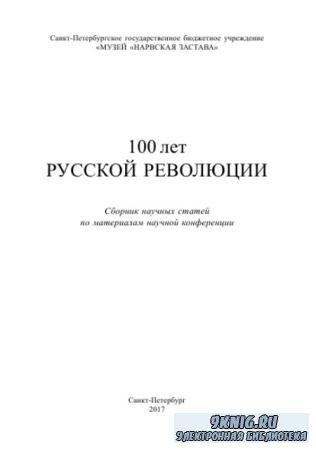 100 лет Русской революции (2017)