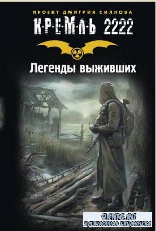 Кремль 2222 (47 книг) (2011-2018)