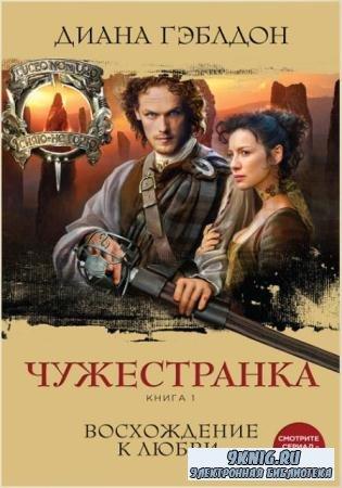 Диана Гэблдон - Чужестранка (16 книг из 19) (2006-2017)