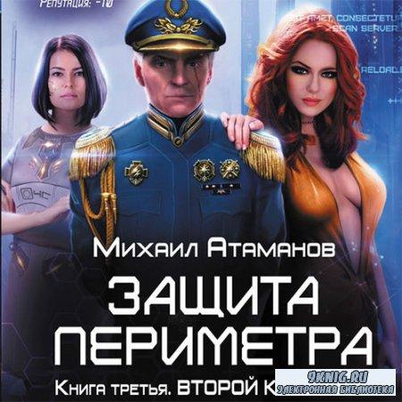 Атаманов Михаил - Защита Периметра. Второй контракт (Аудиокнига)