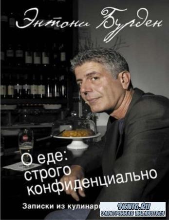 Бурден Энтони - О еде. Строго конфиденциально. Записки из кулинарного подполья (2011)