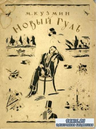 Кузмин М.А. - Новый Гуль (1924)