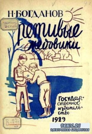Богданов Н. - Ретивые медовики (1929)