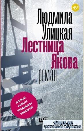 Людмила Улицкая - Собрание сочинений (26 книг) (1993-2017)