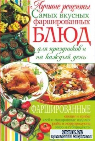 Ковалёва С.В. - Лучшие рецепты самых вкусных фаршированных блюд (2012)