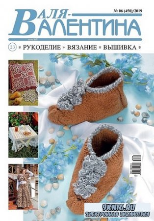 Валя-Валентина №6 2019