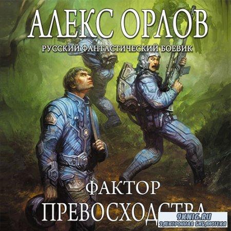 Орлов Алекс - База 24. Фактор превосходства (Аудиокнига)