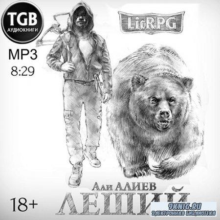 Алиев Али - Леший (Аудиокнига)