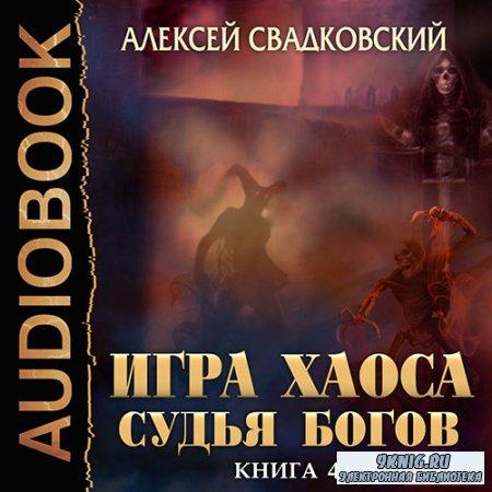 Свадковский Алексей - Игра Хаоса. Судья Богов (Аудиокнига)