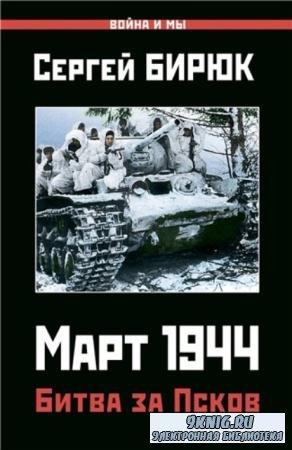 Бирюк Сергей - Март 1944. Битва за Псков (2019)