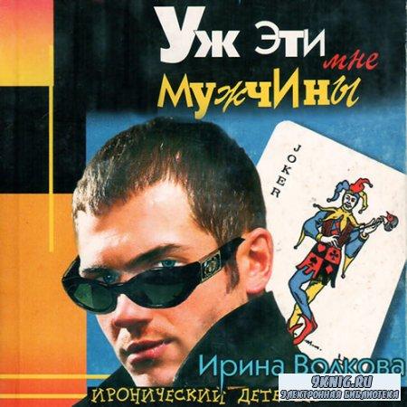 Волкова Ирина - Уж эти мне мужчины (Аудиокнига)