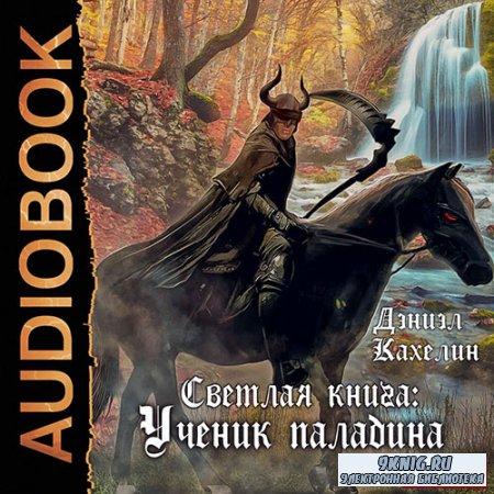 Кахелин Дэниэл - Светлая Книга. Ученик Паладина (Аудиокнига)