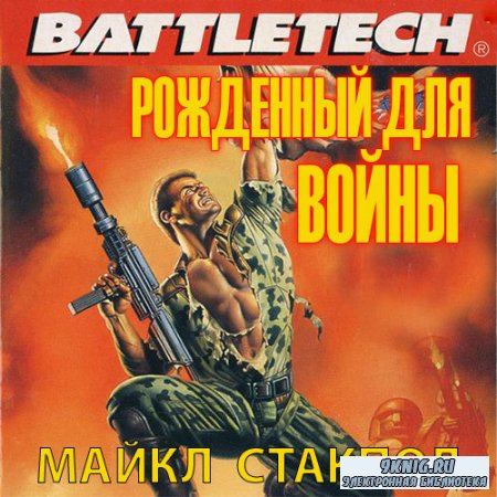 Стэкпол Майкл - Рожденный для войны (Аудиокнига)