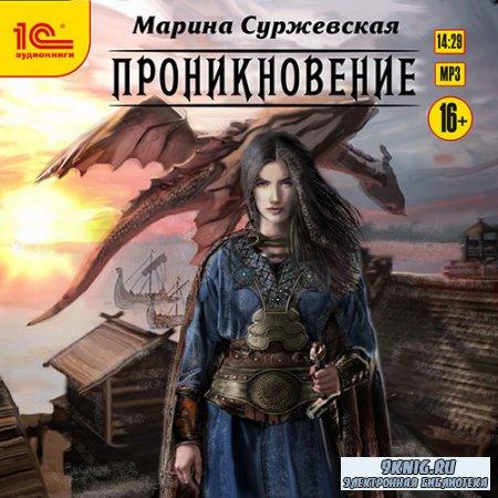 Суржевская Марина - Проникновение (Аудиокнига)