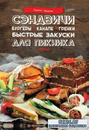 Ивченко Зоряна - Сэндвичи, бургеры, канапе, гренки. Быстрые закуски для пикника (2016)