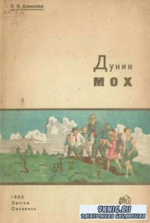 Алексеев Яков Яковлевич - Дунин мох (1933)