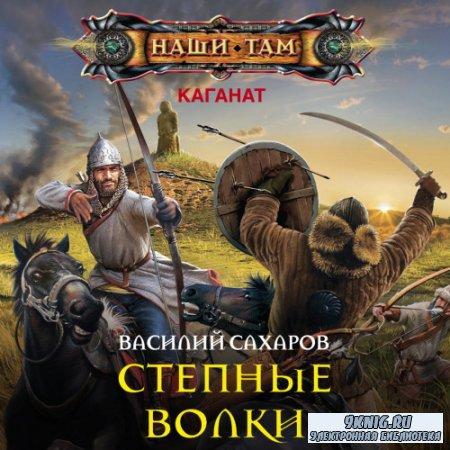 Сахаров Василий - Степные волки (Аудиокнига)