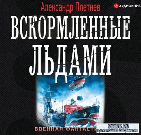Плетнев Александр - Вскормленные льдами (Аудиокнига)