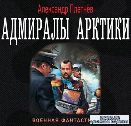 Плетнев Александр - Адмиралы Арктики (Аудиокнига)