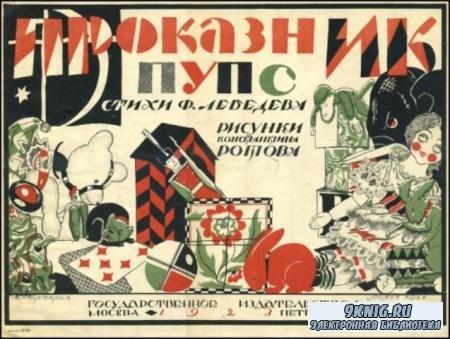 Лебедев Ф. - Проказник Пупс (1923)