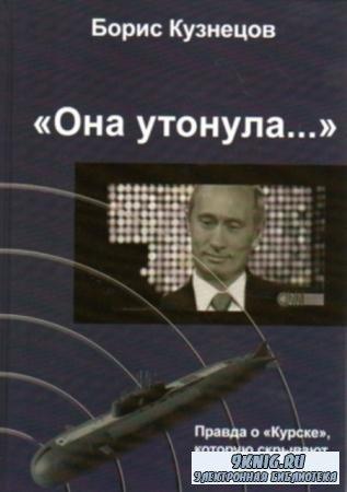 """Кузнецов Б.А. - """"Она утонула""""… Правда о «Курске», которую скрывают Путин и Устинов. (2013)"""