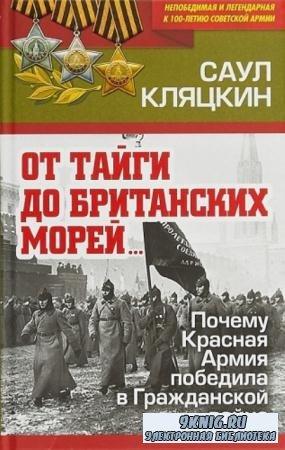 Кляцкин Саул - «От тайги до британских морей…»: Почему Красная Армия победила в Гражданской войне (2018)