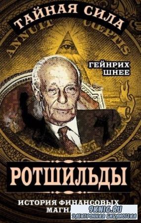 Генрих Шнее - Ротшильды. История крупнейших финансовых магнатов (2016)