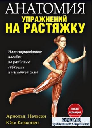 Арнольд Нельсон, Юко Кокконен - Анатомия упражнений на растяжку (2014)