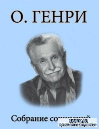 О. Генри - Собрание сочинений (199 произведений) (2014)