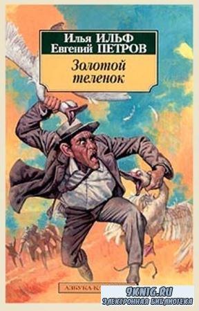 Илья Ильф, Евгений Петров - Собрание сочинений (25 книг) (1986-2008)