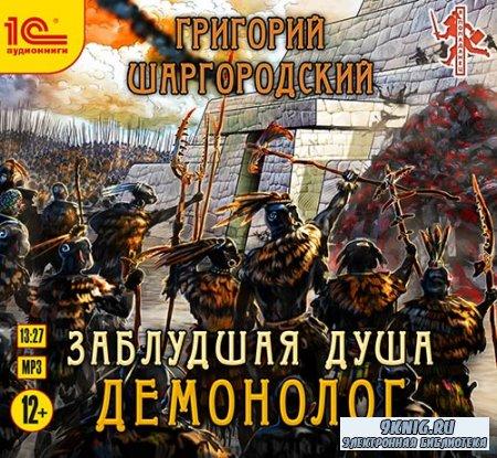 Шаргородский Григорий - Заблудшая душа. Демонолог (Аудиокнига)