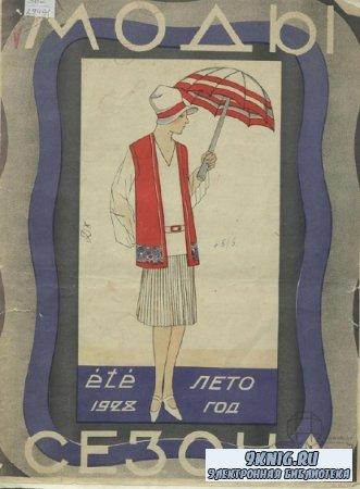 Моды сезона №5-6 1928 Лето