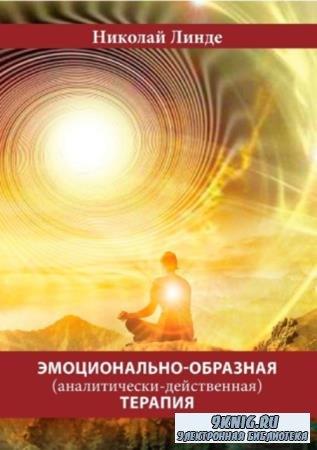 Линде Н.Д. - Эмоционально-образная (аналитически-действенная) терапия (2018)