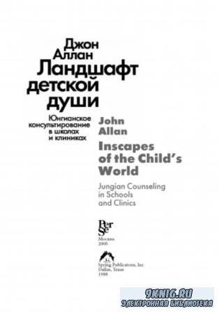 Аллан Джон - Ландшафт детской души. Юнгианское консультирование в школах и клиниках (2006)