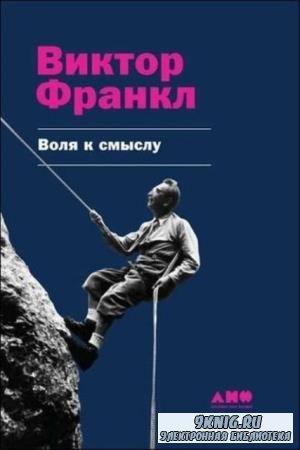 Виктор Франкл - Воля к смыслу (2018)