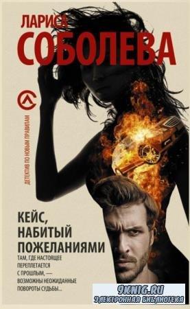 Лариса Соболева - Собрание сочинений (76 книг) (2001-2017)